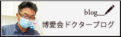 博愛会ドクターブログ