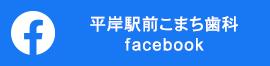 平岸駅前こまち歯科facebook