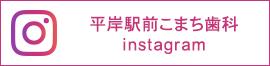 平岸駅前こまち歯科instagram
