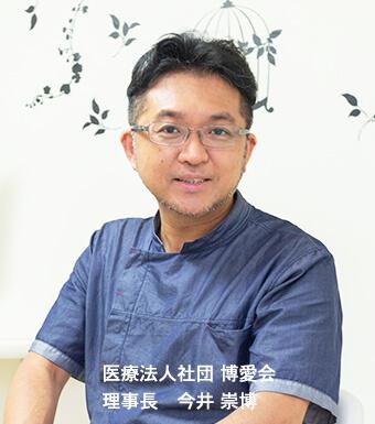 医療法人社団博愛会 理事長 今井 崇博